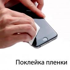 Поклейка защитной пленки планшета